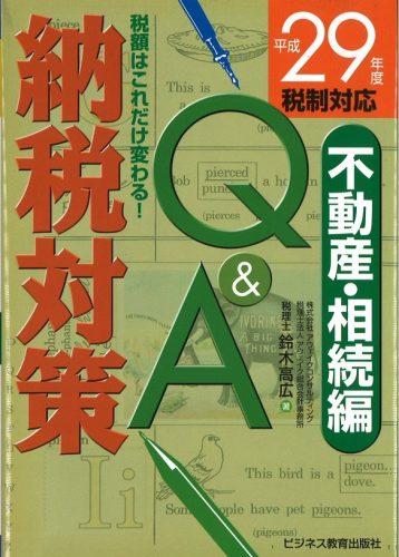 平成29年度税制対応 納税対策Q&A 不動産・相続編