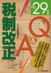 平成29年度 税制改正Q&A