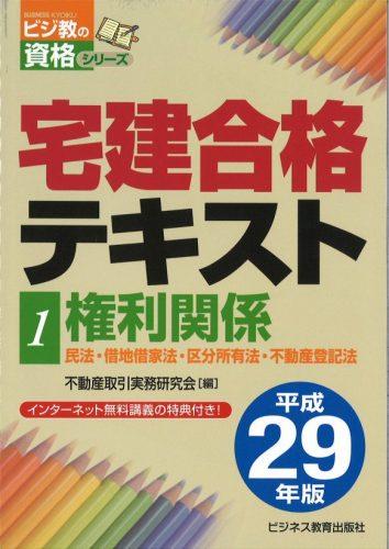 平成29年版 宅建合格テキスト①権利関係