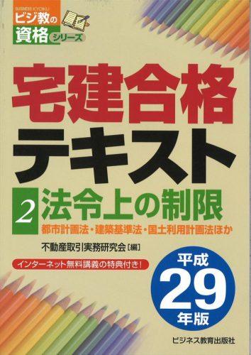 平成29年版 宅建合格テキスト②法令上の制限