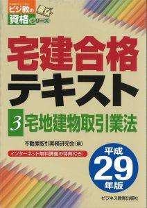 平成29年版 宅建合格テキスト③ 宅地建物取引業法