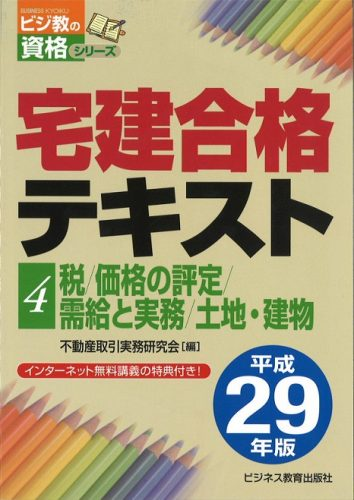 平成29年版 宅建合格テキスト④税/価格の評定/需給と実務/土地・建物