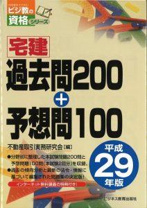 平成29年版 宅建過去問200+予想問100