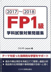 2017~2018 FP1級学科試験対策問題集