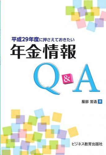 平成29年度に押さえておきたい 年金情報Q&A