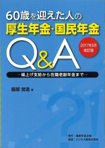 60歳を迎えた人の 厚生年金・国民年金Q&A