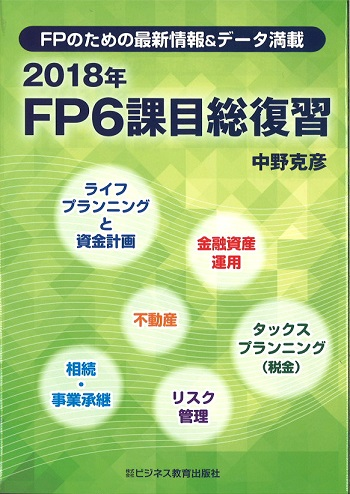 FPのための最新情報&データ満載 2018年 FP6課目総復習