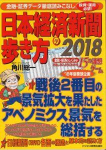 2018日本経済新聞の歩き方