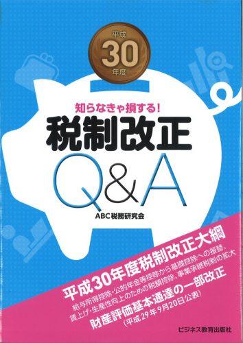 平成30年度 税制改正Q&A