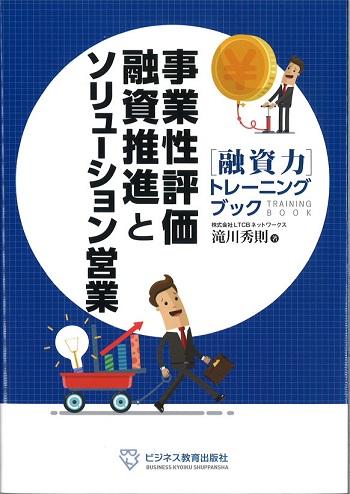 事業性評価融資推進と ソリューション営業~〔融資力〕トレーニングブック
