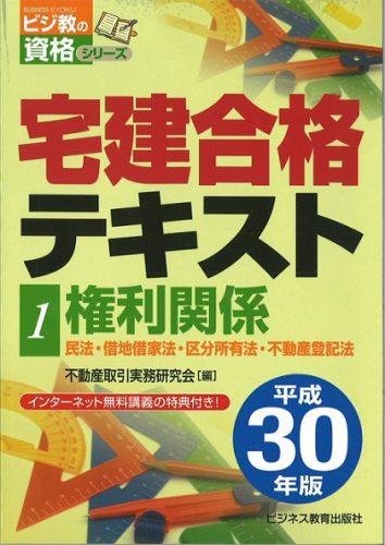 平成30年版 宅建合格テキスト①権利関係