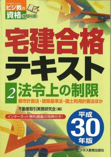 平成30年版 宅建合格テキスト②法令上の制限