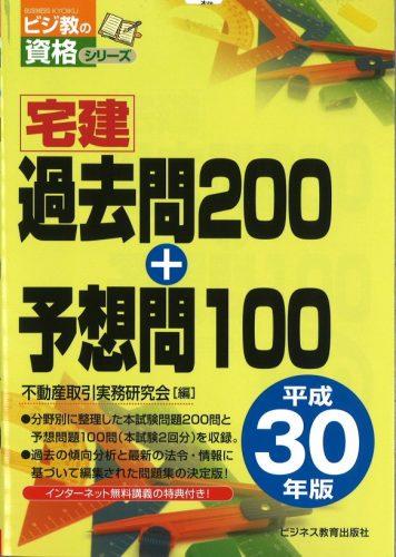 平成30年版 宅建過去問200+予想問100