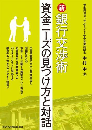 新 銀行交渉術 ~資金ニーズの見つけ方と対話~
