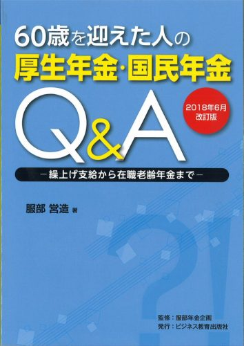 60歳を迎えた人の 厚生年金・国民年金Q&A 2018年6月改訂版