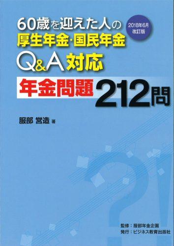 60歳を迎えた人の 厚生年金国民年金Q&A対応 年金問題212問 2018年6月改訂版