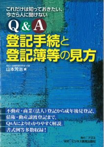 Q&A登記手続きと登記簿等の見方