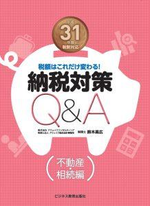 平成31年度税制対応 納税対策Q&A(不動産・相続編)