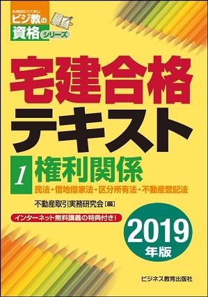 2019年版 宅建合格テキスト①権利関係
