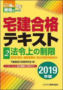 2019年版 宅建合格テキスト②法令上の制限