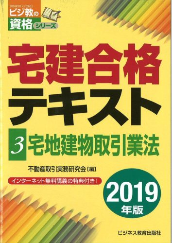 2019年版 宅建合格テキスト③宅地建物取引業法