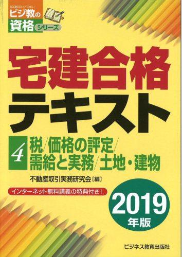 2019年版 宅建合格テキスト④税/価格の評定/需給と実務/土地・建物