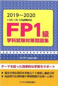 2019~2020 FP1級学科試験対策問題集