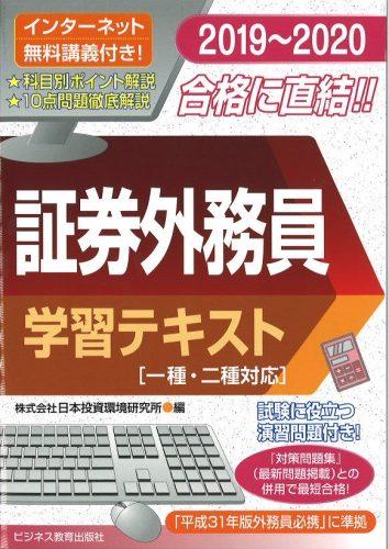 2019~2020 証券外務員学習テキスト(一種・二種対応)(無料インターネット講義付)