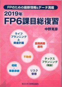 FPのための最新情報&データ満載 2019年 FP6課目総復習