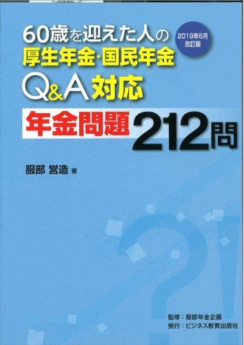 2019年6月改訂版 60歳を迎えた人の 厚生年金国民年金Q&A対応 年金問題212問