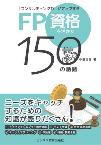 FP資格を活かす150 の話題コース【2ヶ月コース】