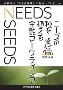 ニーズの種を植える 金融マーケティング