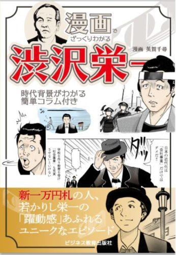 漫画でざっくりわかる 渋沢栄一