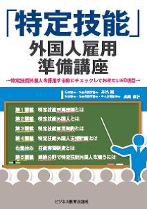 「特定技能」外国人雇用準備講座