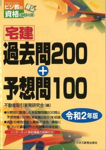 令和2年版 宅建過去問200+予想問100