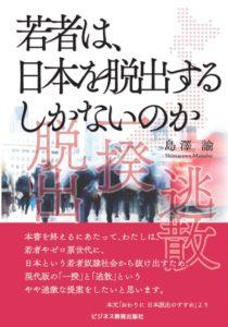 若者は、日本を脱出するしかないのか?