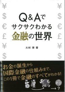 Q&Aでサクサクわかる 金 融 の 世 界