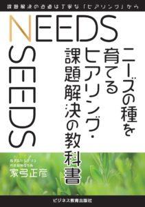 ニーズの種を育てる ヒアリング・課題解決の教科書