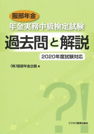 服部年金 年金実務中級検定試験 過去問と解説 2020年度試験対応