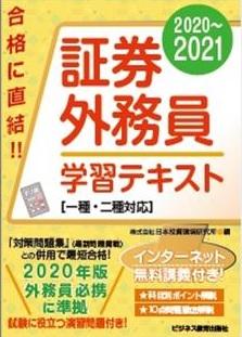 2020~2021 証券外務員学習テキスト(一種・二種対応)(無料インターネット講義付)