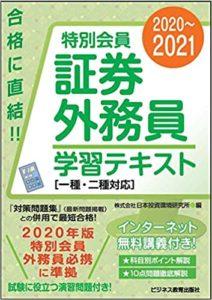 2020-2021 特別会員 証券外務員 学習テキスト(一・二種対応)<無料インターネット講義付>