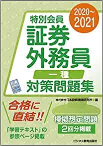 2020-2021 特別会員 証券外務員 一種 対策問題集