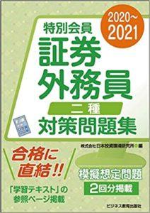 2020-2021 特別会員 証券外務員 二種 対策問題集