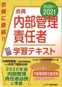 2020-2021 会員 内部管理責任者 学習テキスト