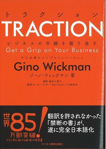 TRACTION トラクション~ビジネスの手綱を握り直す 中小企業のシンプルイノベーション