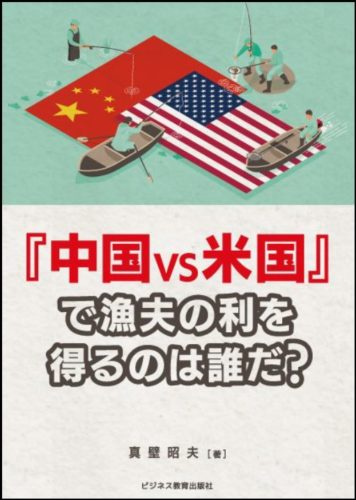 「中国VS米国」で漁夫の利を得るのは誰だ?