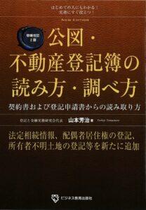 公図・不動産登記簿の読み方・調べ方 増補改訂2版
