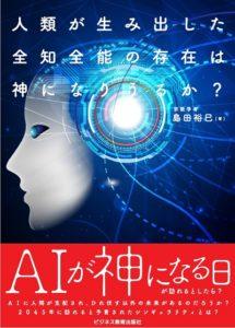 人類が生み出した全知全能の存在は神になりうるか?