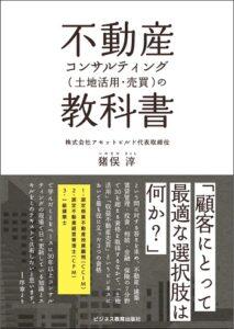 不動産コンサルティング (土地活用・売買)の教科書