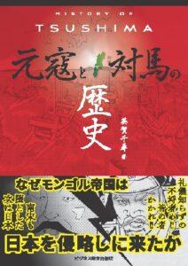 HISTORY OF TSUSHIMA  元寇と対馬の歴史